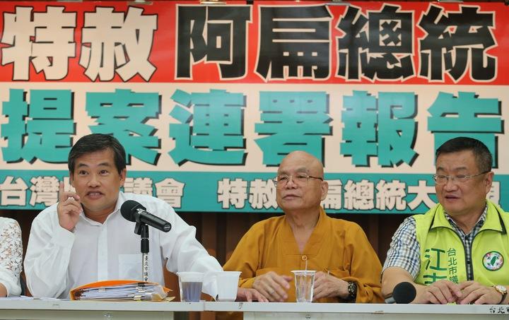 綠營地方議會連署 要在黨代表大會上特赦阿扁 | 時事 | 聯合影音