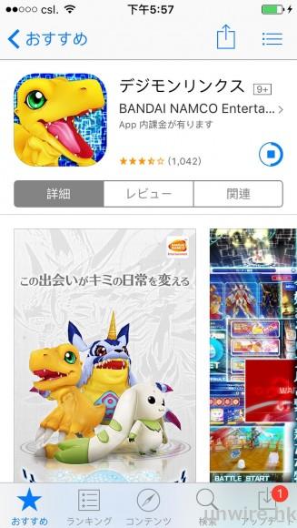 日本 App Store / Google Play 下載 Apps + 香港信用卡課金 教學 2016 | 香港 unwire.hk 玩生活.樂科技