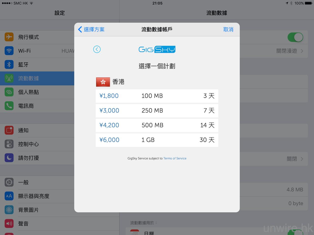 香港 Apple Store 即買即評測 ! Apple SIM 登陸 HK + 3HK 服務啟動 - 香港 unwire.hk