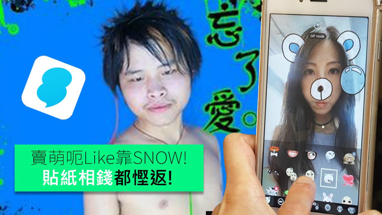 【unwire TV】新一代賣萌呃Like App 貼紙相錢都慳返! - 香港 unwire.hk
