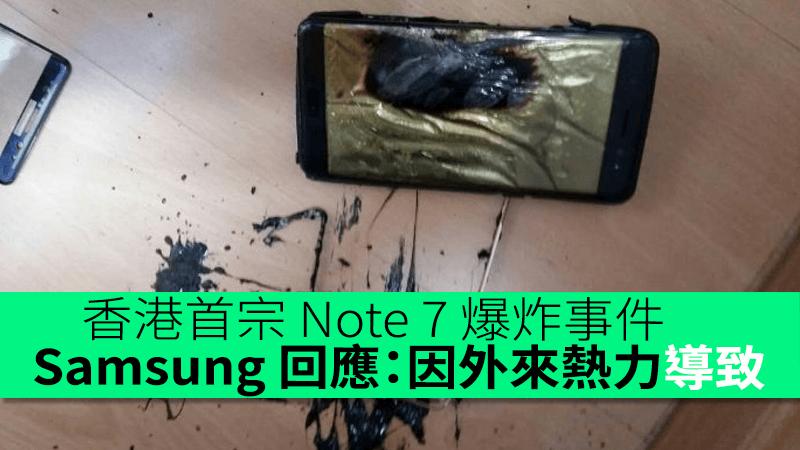 香港首宗Note 7爆炸事件 香港 Samsung 官方回應:因外來熱力導致 - 香港 unwire.hk