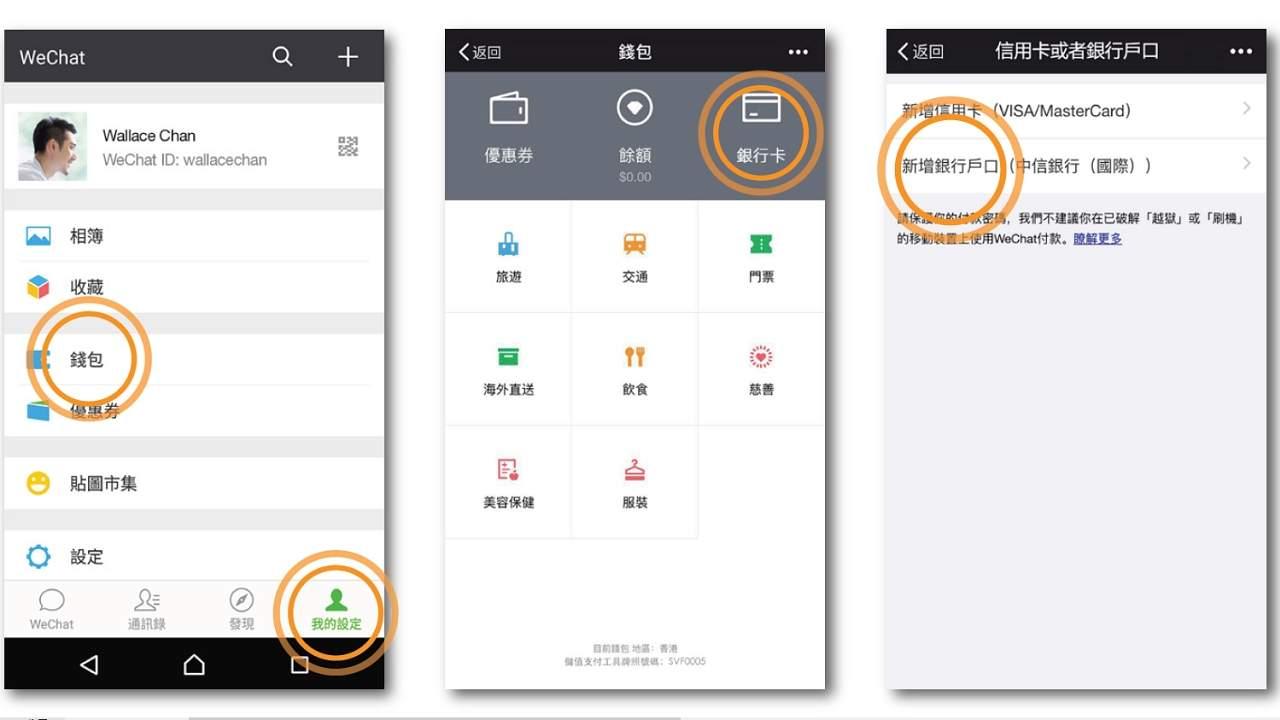 辛尼:點用 WeChat Pay 先著數? | 香港 unwire.hk 玩生活.樂科技