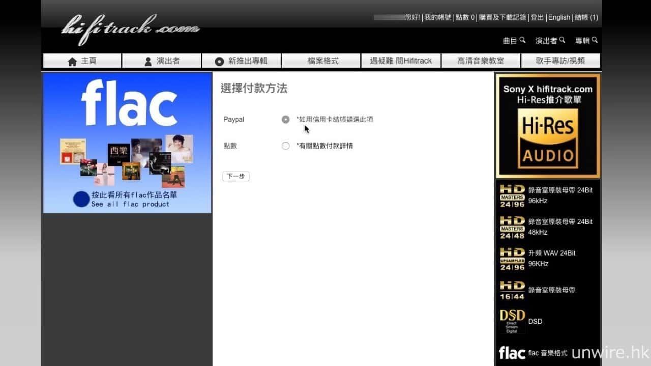 艾域推薦:3大Hi-Res Audio下載網 無需 VPN 港人可用 - 香港 unwire.hk