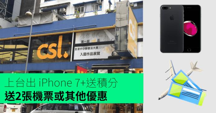送積分換兩張香港臺北來回機票!csl 上臺出 iPhone 7 Plus 最新優惠 - 香港 unwire.hk