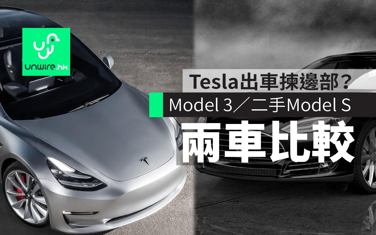 香港人買 Tesla Model 3 還是 (二手) Model S ? 一文看盡兩車規格 - 香港 unwire.hk