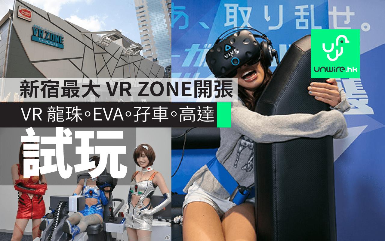 直擊 VR ZONE Shinjuku 日本最大 VR 機舖試玩 ! 獨家動漫大作 (附 : 預約攻略) - 香港 unwire.hk