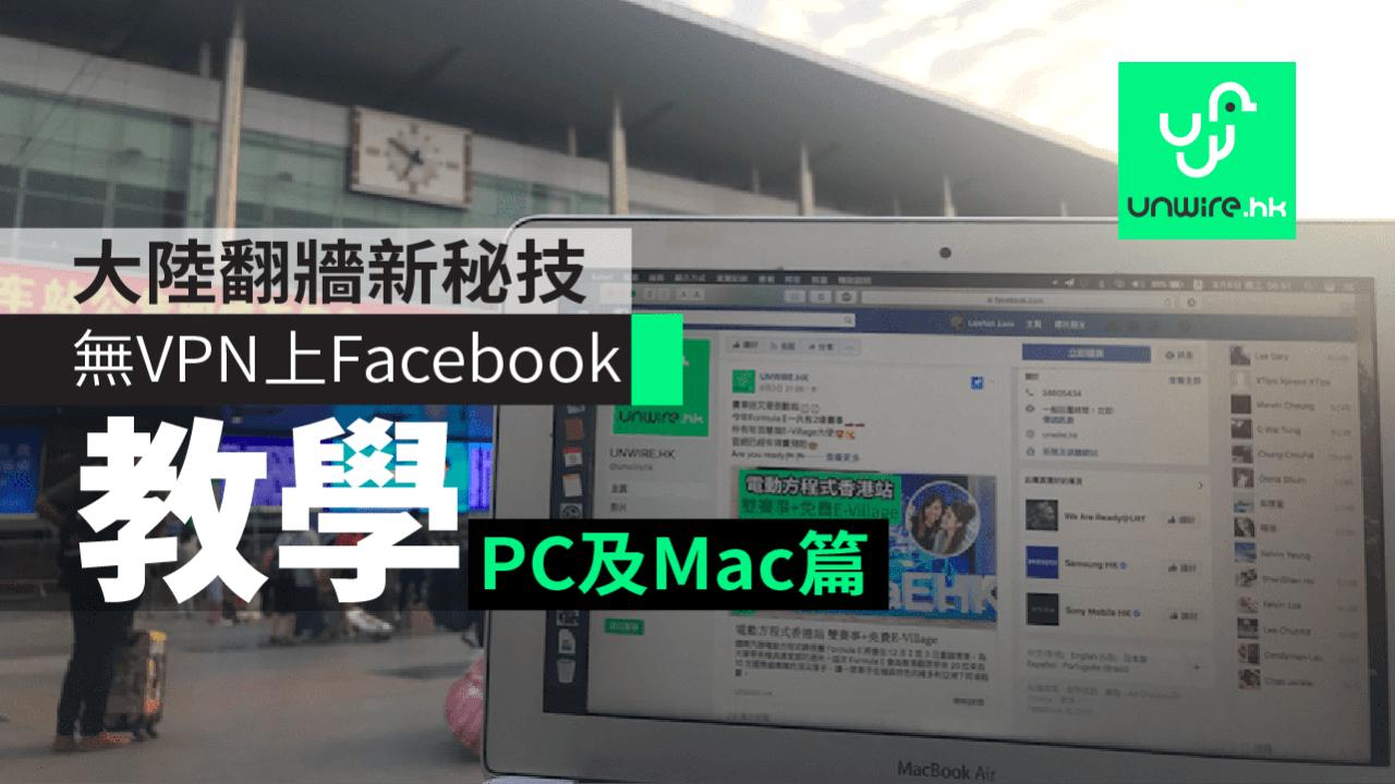大陸翻牆新秘技教學 無VPN照上Facebook ShadowsocksR全攻略(PC及Mac篇) - 香港 unwire.hk