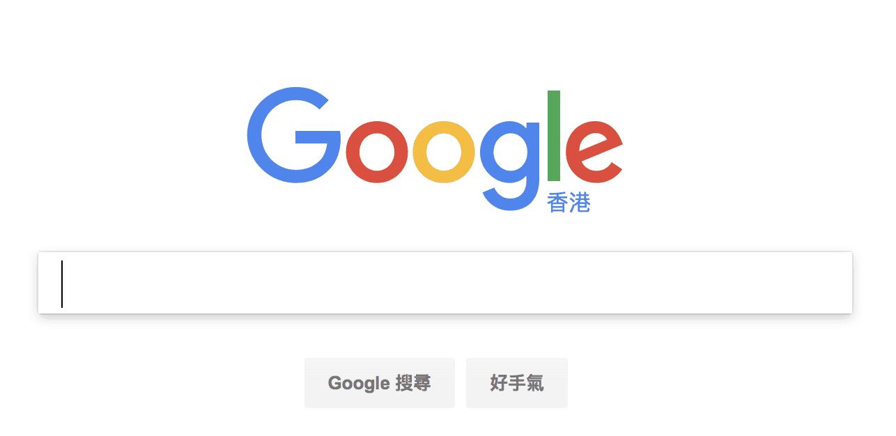Google 新設定統一不同國家網域搜尋結果 - 香港 unwire.hk