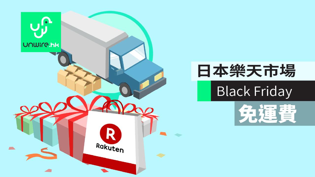 【教學】日本樂天市場 Black Friday 購物攻略 EMS 直送免 3 公斤運費 - 香港 unwire.hk
