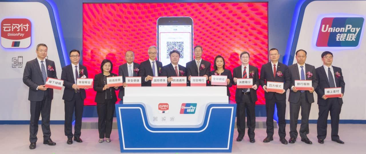 可中港澳跨境消費 銀聯雲閃付 App 香港推出 - 香港 unwire.hk