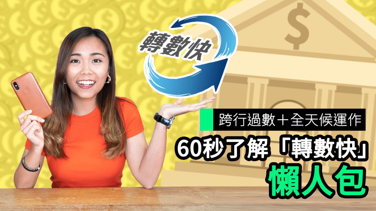 【unwire TV】跨行過數+全天候運作 90秒了解「轉數快」 懶人包 - 香港 unwire.hk