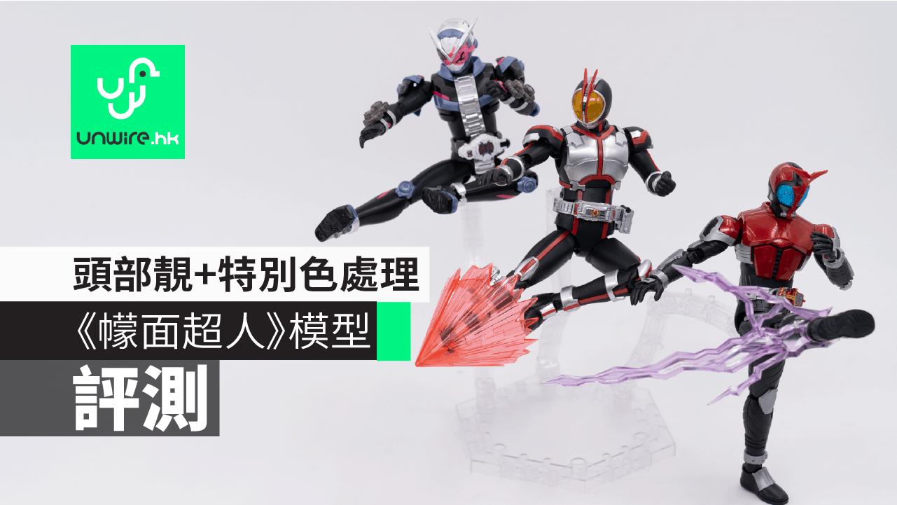 【評測】Bandai Figure-rise Standard 《幪面超人》系列 頭部靚+特別色處理 - 香港 unwire.hk