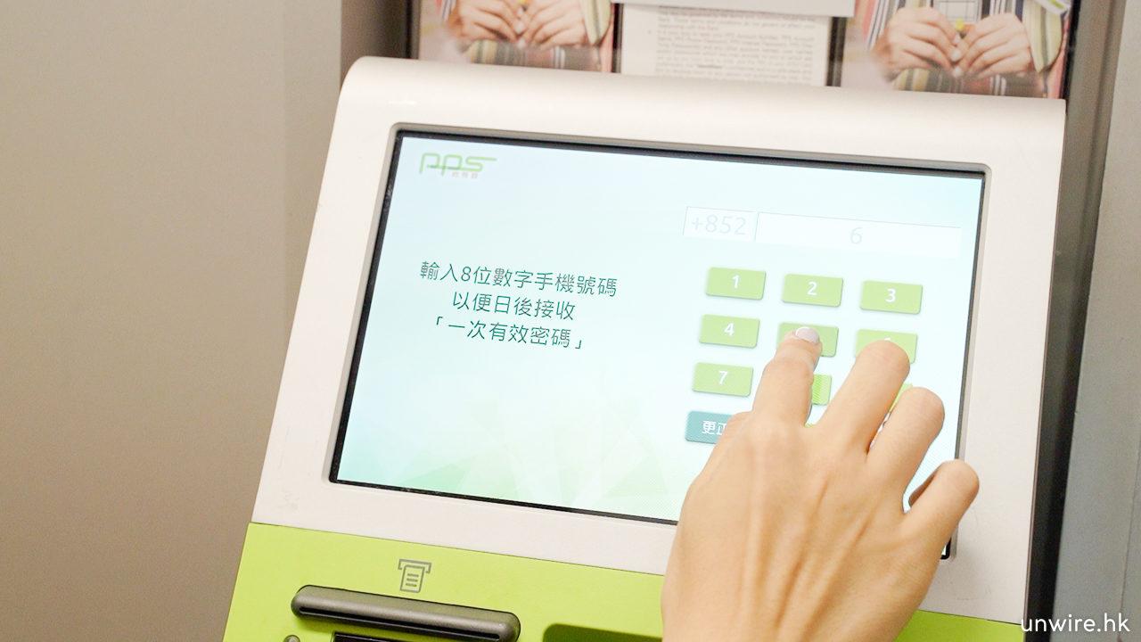 【實試】手機 PPS 綁定AlipayHK 1 Take 過手機淘寶購物 - 香港 unwire.hk