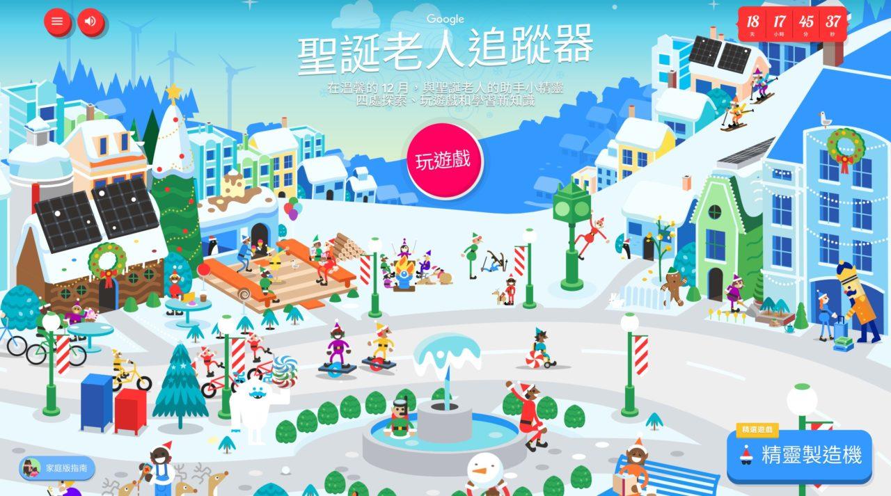 大人細路都啱玩 Google 聖誕老人追蹤器登場 - 香港 unwire.hk