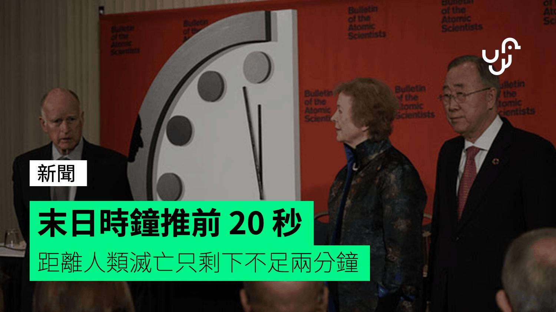 末日時鐘更新 距離人類滅亡只剩 100 秒 - 香港 unwire.hk