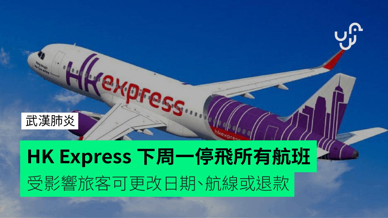 【 武漢肺炎】HK Express 下周一停飛所有航班 受影響旅客可更改日期,航線或退款 - 香港 unwire.hk