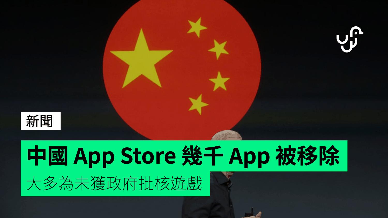 中國 App Store 幾千 App 被移除 大多為未獲政府批核遊戲 - 香港 unwire.hk