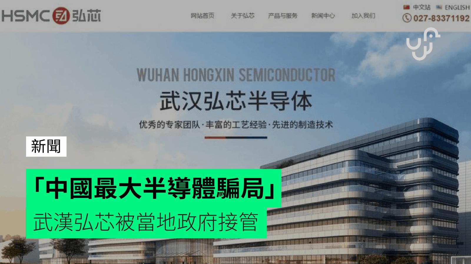 「中國最大半導體騙局」 武漢弘芯被當地政府接管 - 香港 unwire.hk