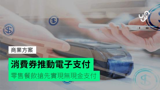 消费券推广电子支付,零售餐饮,以首先进行无现金支付-香港unsire.hk