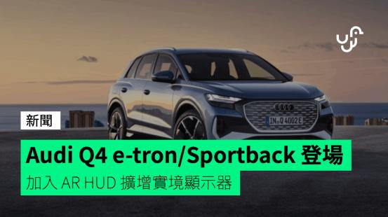 奥迪Q4 e-tron / Sportback车型首次亮相AR HUD增强现实显示器