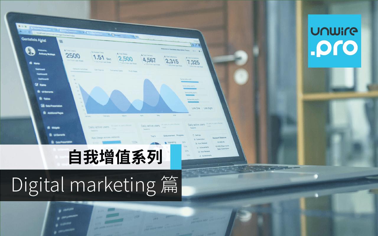 Digital Marketing 免費課程 提升個人競爭力 - UNWIRE.PRO