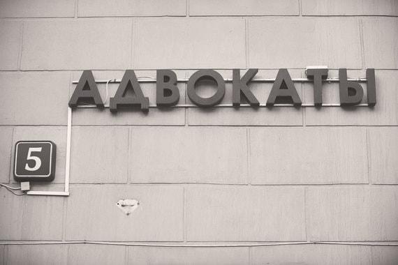 Сегодня базовая ставка оплаты труда адвоката по назначению составляет 550 руб. в день