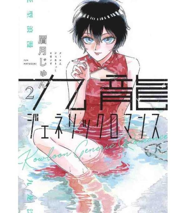 Kowloon Generic Romance Vol. 2 - ISBN:9784088915326