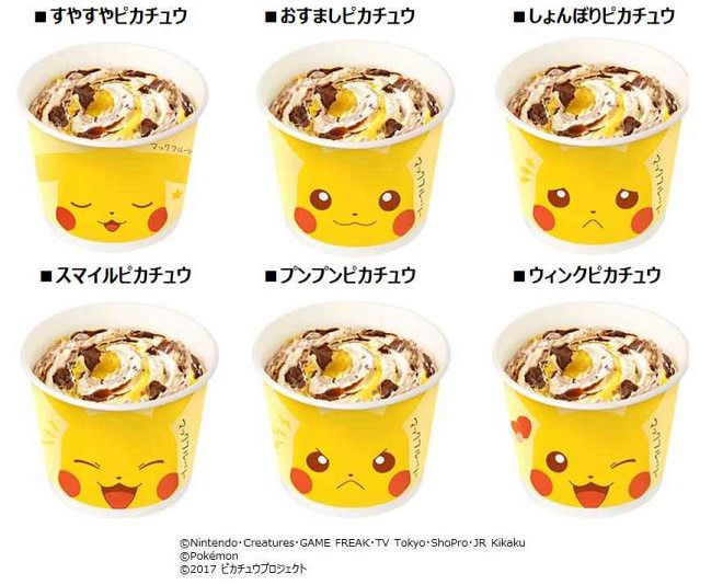 These Pokmon McFlurries Sound Mostly Terrible Update