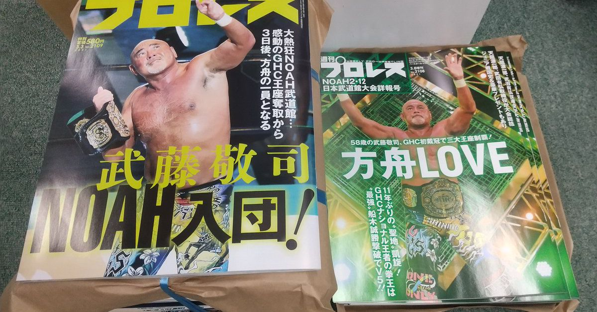 NOAH champ Keiji Mutoh to defend his title on Impact? Sure, why not