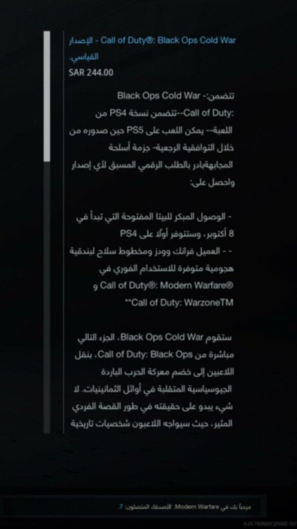 Call of Duty Black Ops Cold War Open Beta Launch Date ...
