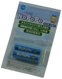 Baterias Que Se Recargan Con Orina - nopopo_battery