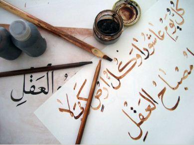 Primeros dominios de Internet en árabe - dominio-arabe