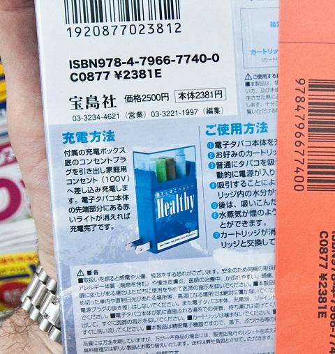 cigarro electrico 2 El cigarro electronico es menos dañino