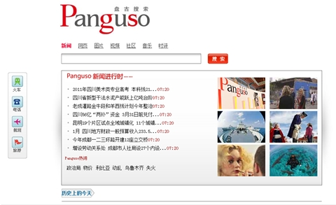 Panguso nuevo buscador de China - panguso-screenshot