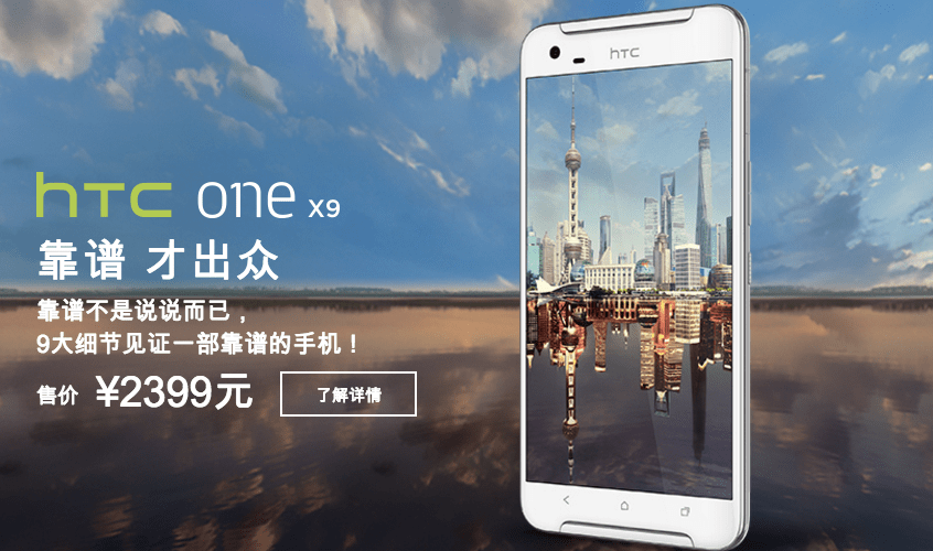 HTC presenta su teléfono One X9 - htc-one-x9-china