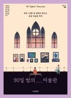 90일 밤의 미술관(Collect 5) (하루 1작품 내 방에서 즐기는 유럽 미술관 투어)