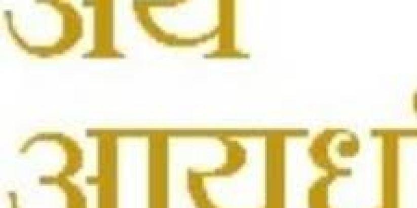 Ath Ayurdhamah@ Palam Vihar