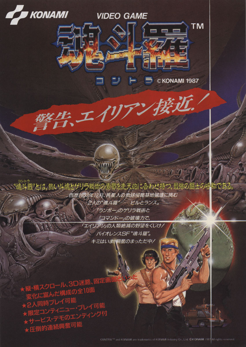 Contra StrategyWiki The Video Game Walkthrough And