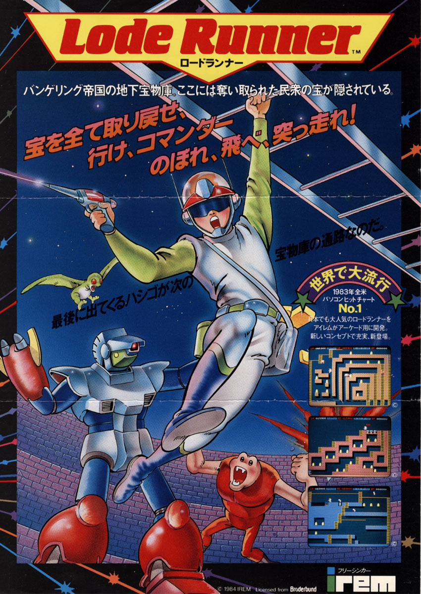 Lode Runner Arcade StrategyWiki The Video Game