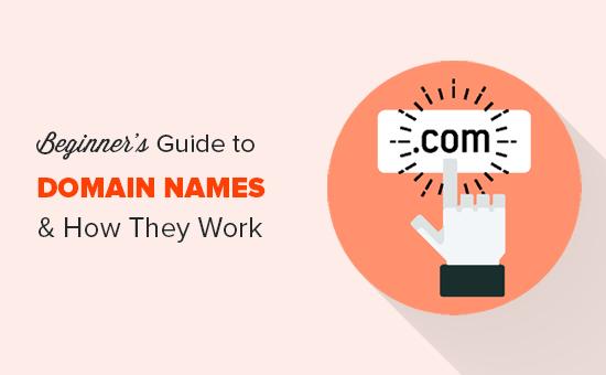 Доменные имена и как они работают?