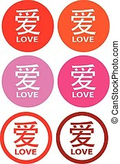 Download Chinese and japanese love symbol, vector design elements.
