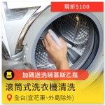滾筒式洗衣機清洗