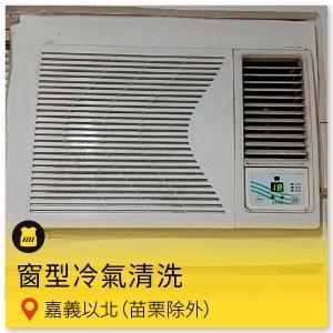 窗型冷氣清洗