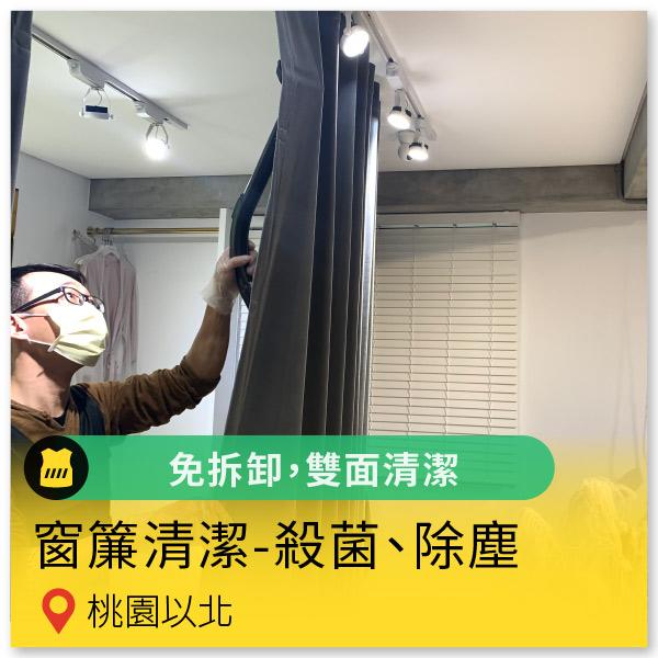 窗簾清潔-殺菌除塵