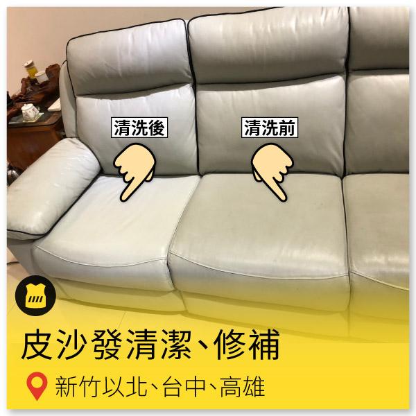皮沙發清潔保修補