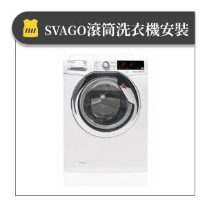 SVAGO滾筒洗衣機安裝