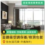 金鑽級-空調保養服務/居家環境專業檢測