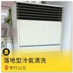 冷氣清洗-落地型/箱型/商用型冷氣
