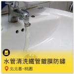 水管清洗鐵管鍍膜防鏽