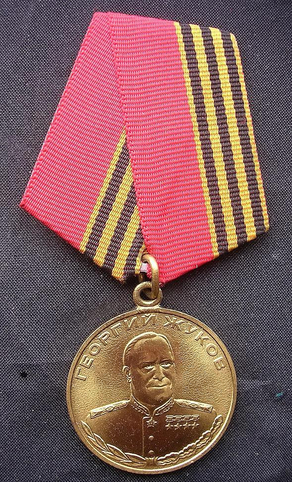 Soviet Commemorative Medal For MARSHALL ZHUKOV 1896 1996